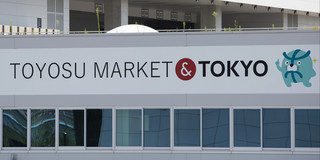 o-TOYOSU-FISH-MARKET-facebook.jpg
